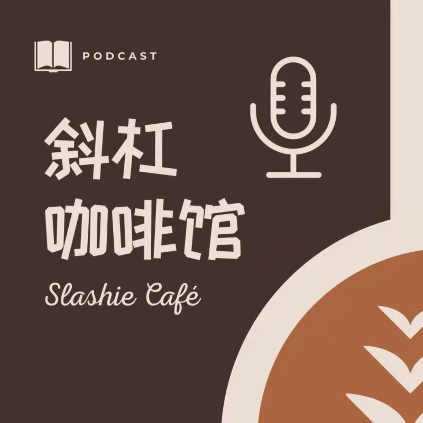 斜杠咖啡馆 Slashie Café
