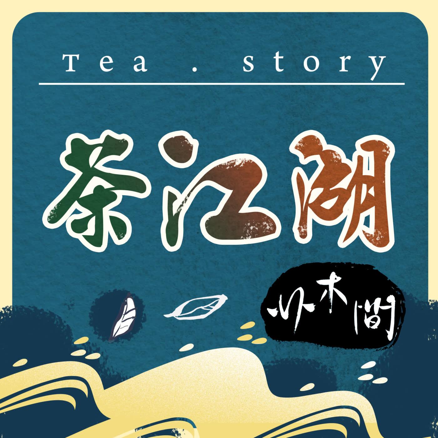 茶江湖第3集_茶的製作工藝與品種