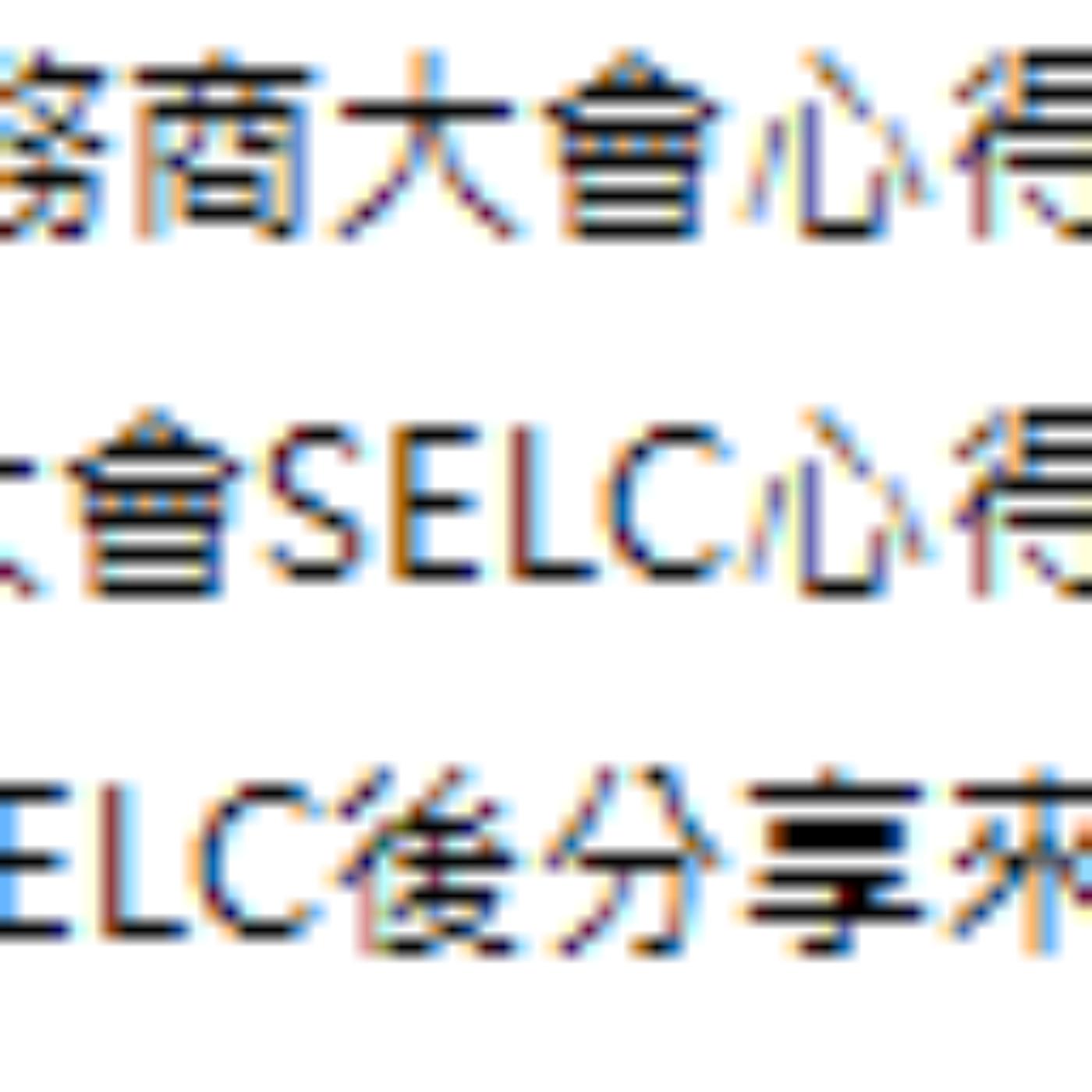 青島服務商大會SELC心得分享-劉玉婷