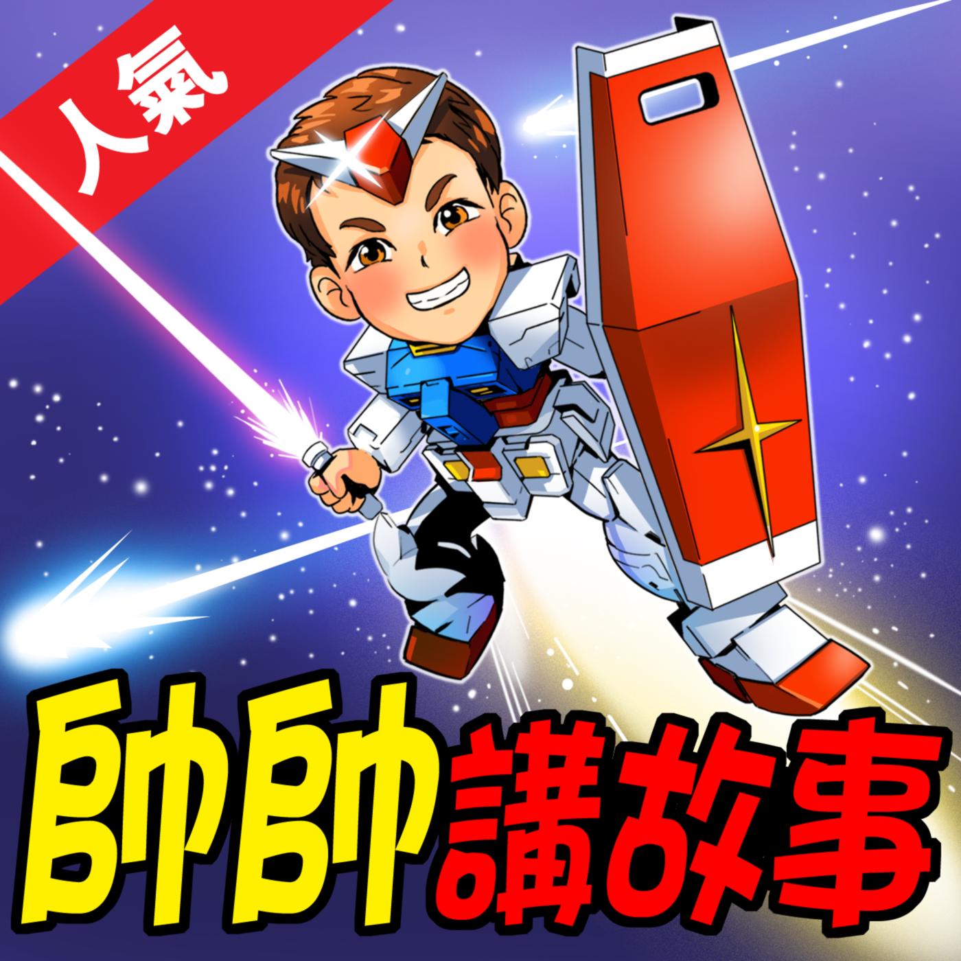 鴕鳥與小牛躲貓貓-2Y-帥帥講故事
