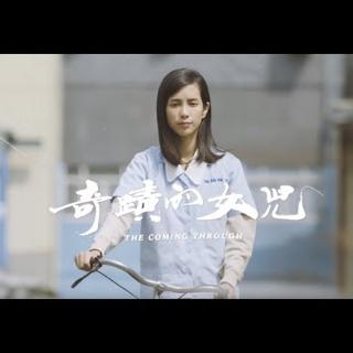公視時代劇《奇蹟的女兒》介紹/ 附錄:最近看的一部人權律師紀錄片《進擊之路》