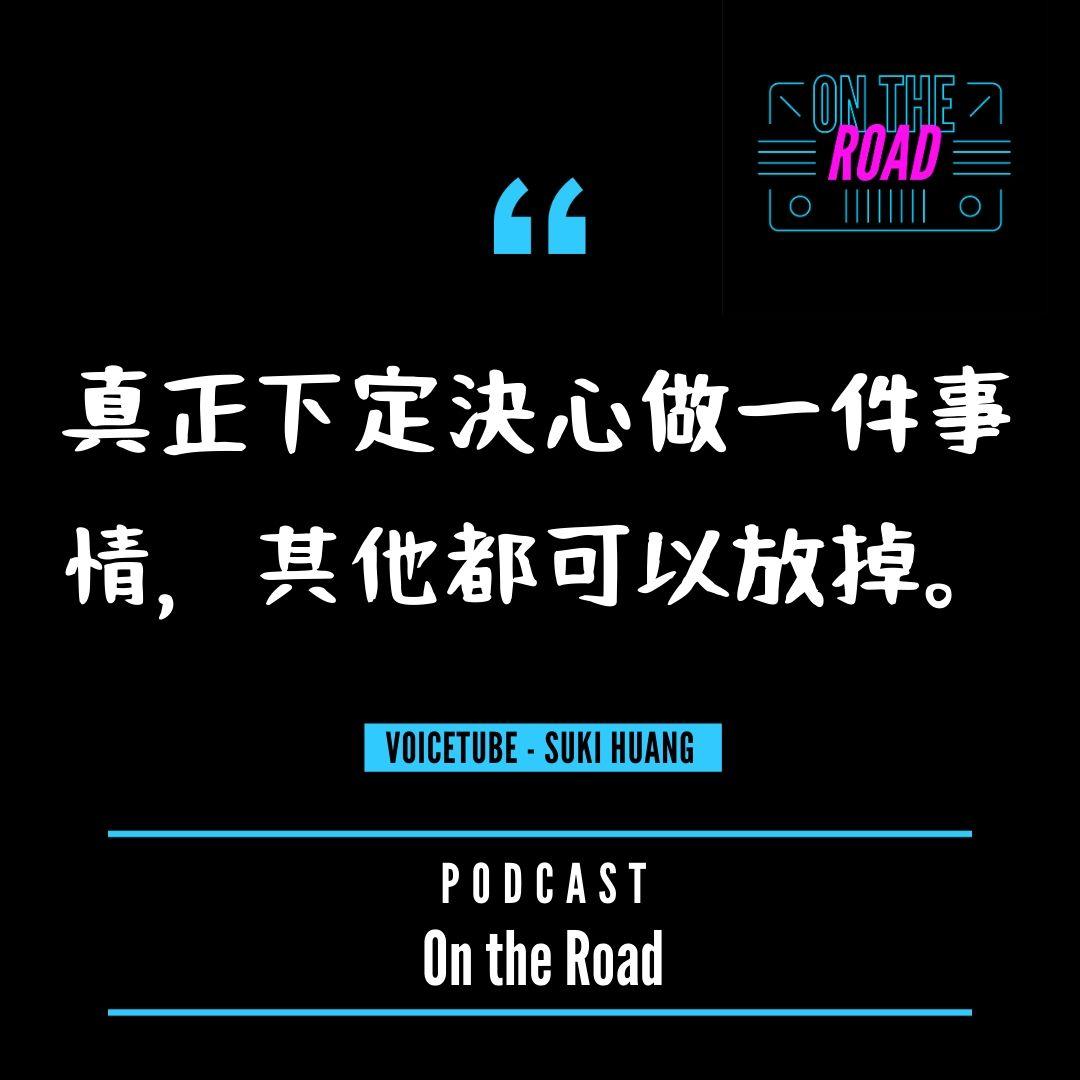 EP14 #強者我朋友 - 「真正下定決心做一件事,其他都可以放掉。」 by VoiceTube - Suki 黃思齊