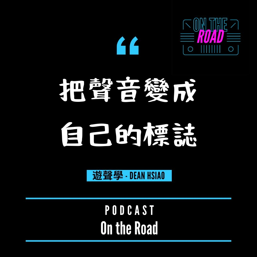 EP18 #強者我朋友 - 「把聲音變成自己的標誌」 by 遊聲學 - Dean Hsiao  蕭定睿