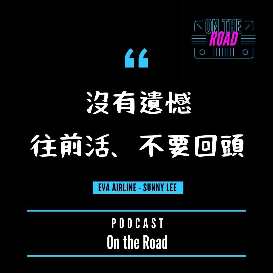 EP24 #閒聊在路上 - 「處女座的站出來,同天生日尬聊大爆發」- feat. Sunny 桑尼