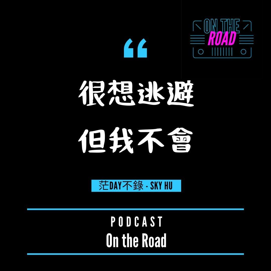 EP34 #強者我朋友 -「很想逃避但我不會」by  茫 DAY 不錄 - Sky 胡浩慈