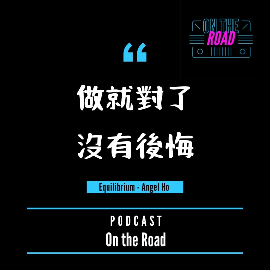 S2E5 做就對了,沒有後悔 - Just Do It! Lessons Learned from A Serial Entrepreneur | Equilibrium - Angel Ho 何怡曄