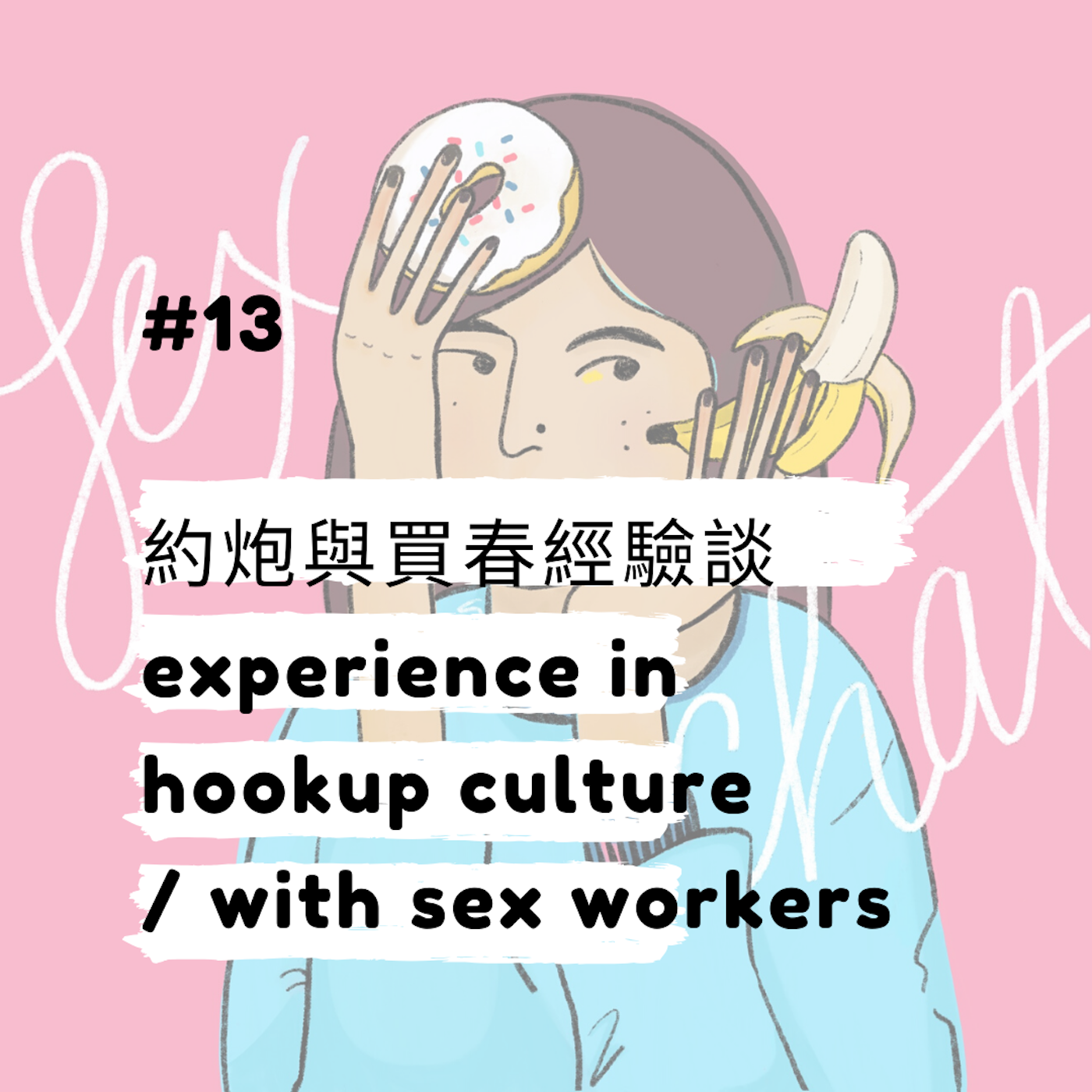 Sex Chat podcast #13 約炮與買春經驗談 experience in hookup culture / with sex workers