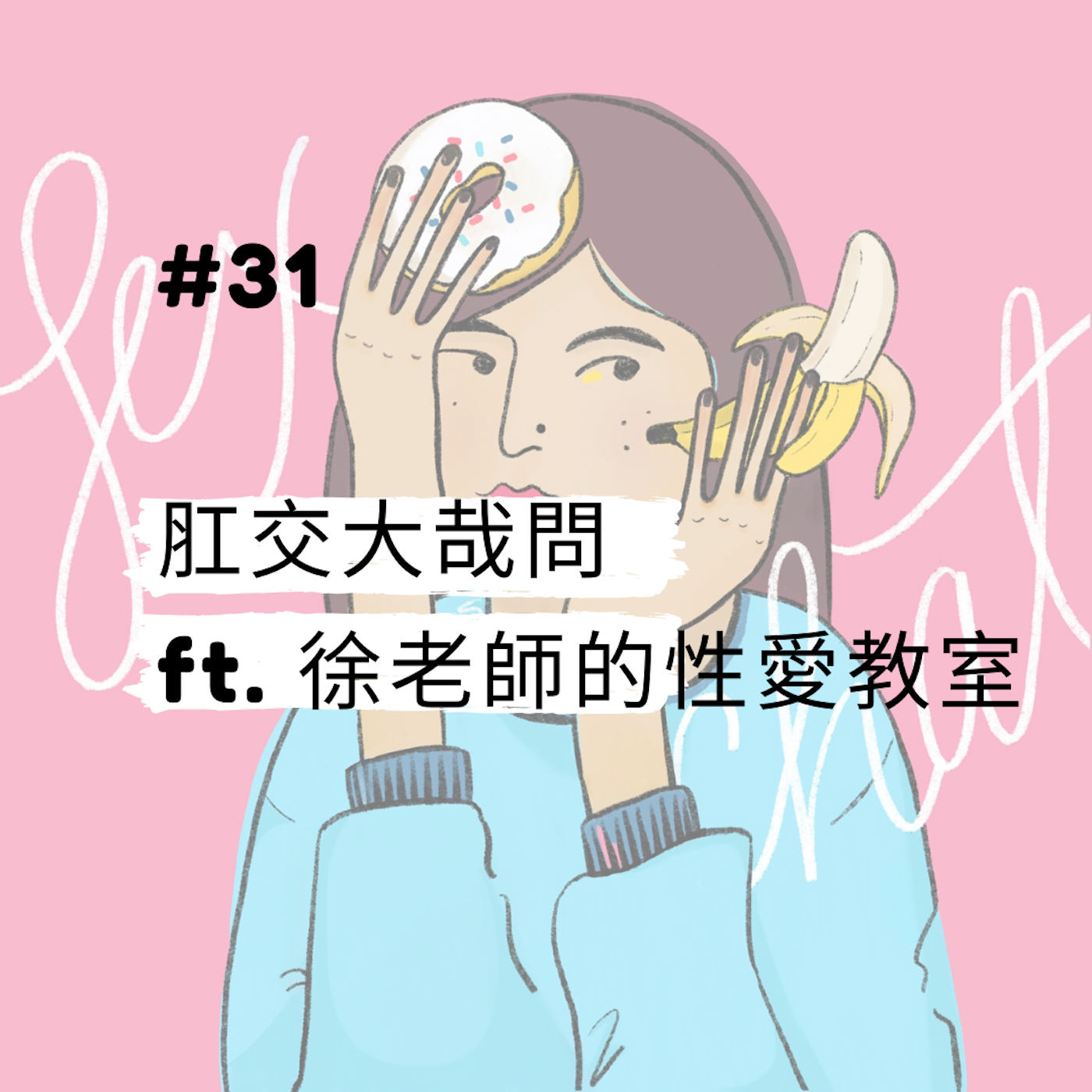 Sex Chat podcast #31 肛交大哉問 ft. 徐老師的性愛教室