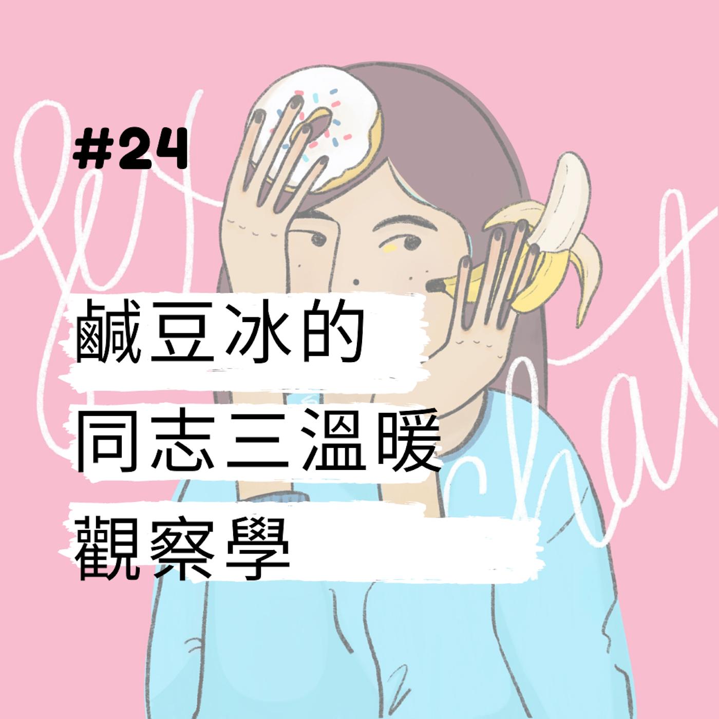 Sex Chat podcast #24 鹹豆冰的同志三溫暖觀察學