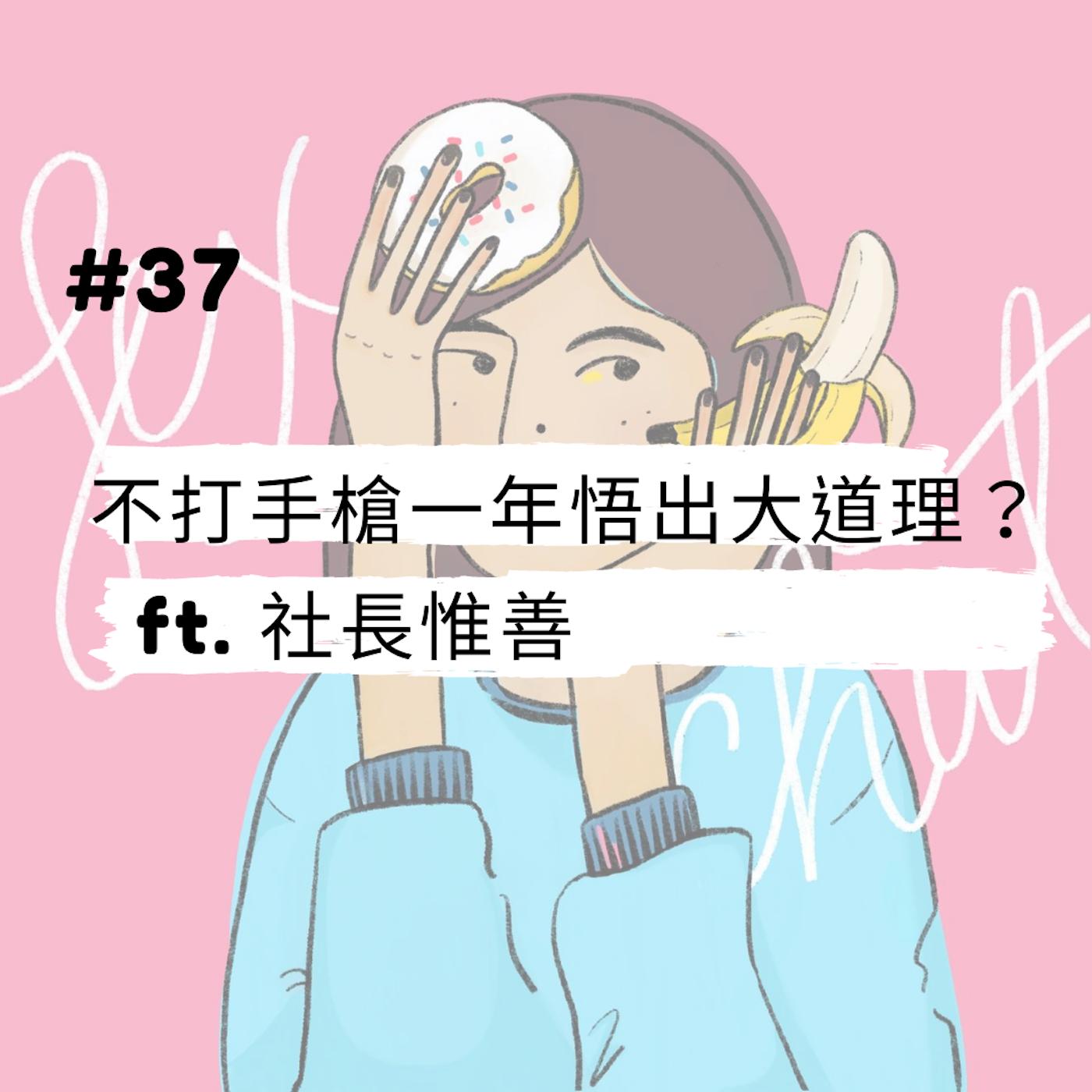 Sex Chat podcast #37 不打手槍一年悟出大道理? ft. 社長惟善