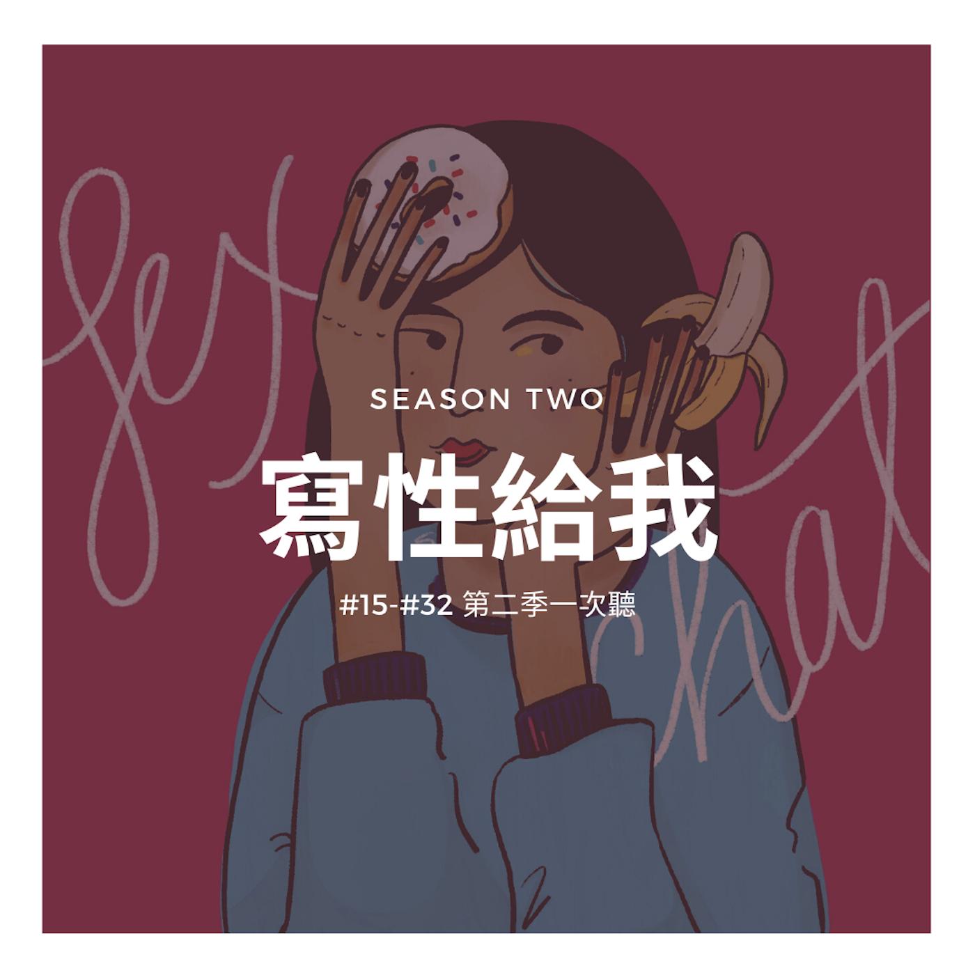寫性給我 #15 - #32 第二季一次聽