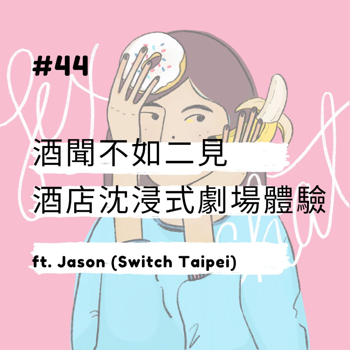 Sex Chat podcast #44 酒聞不如二見 酒店沈浸式劇場體驗 ft. Jason (Switch Taipei)