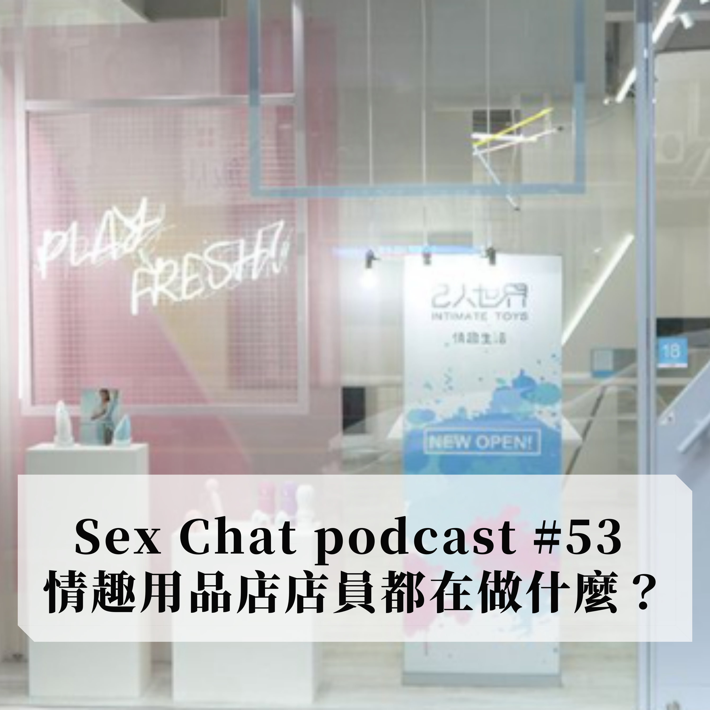Sex Chat podcast #53 情趣用品店店員都在做什麼?