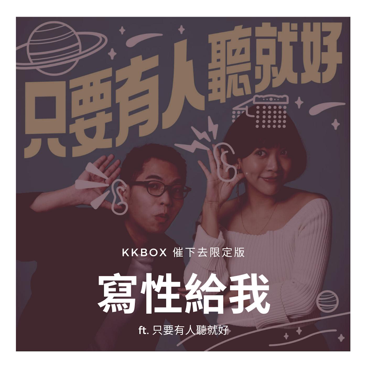 #寫性給我 KKBOX  催下去限定版 ft. 只要有人聽就好