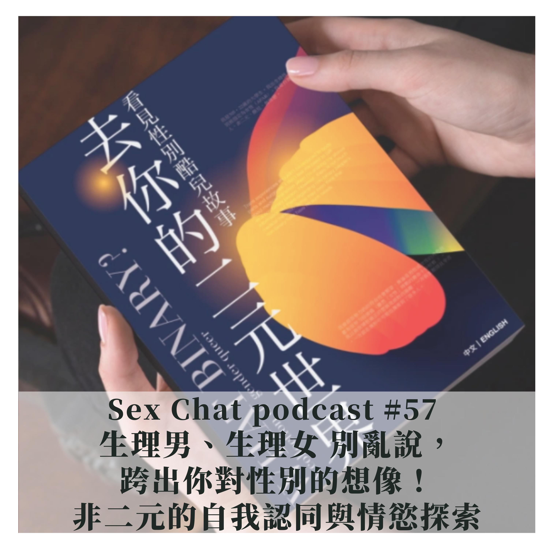 Sex Chat podcast #57 生理男、生理女別亂說,跨出你對性別的想像!非二元的自我認同與情慾探索