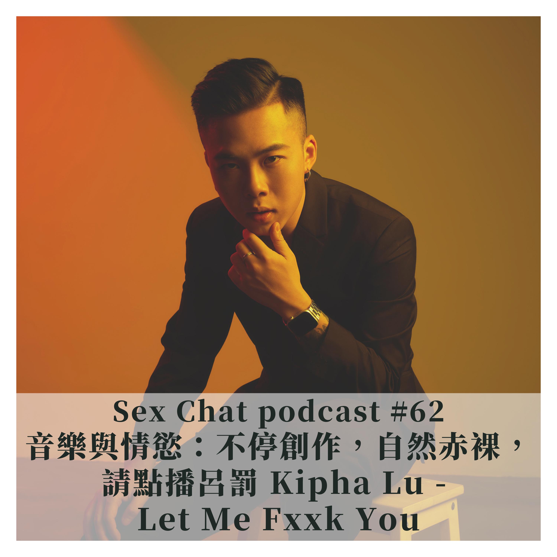 Sex Chat podcast #62 音樂與情慾:不停創作,自然赤裸,請點播呂罰 Kipha Lu - Let Me Fxxk You