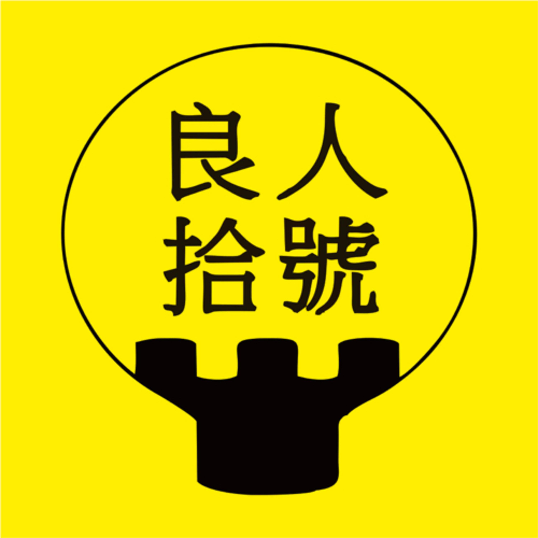 S2EP10│隨口吃台南,為了美食地區戰起來(上)Feat.蔥仔蛋跟他慢慢聊