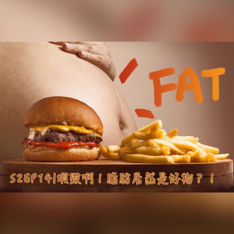 S2EP14│蝦毀阿!脂肪居然是好物!?(上)