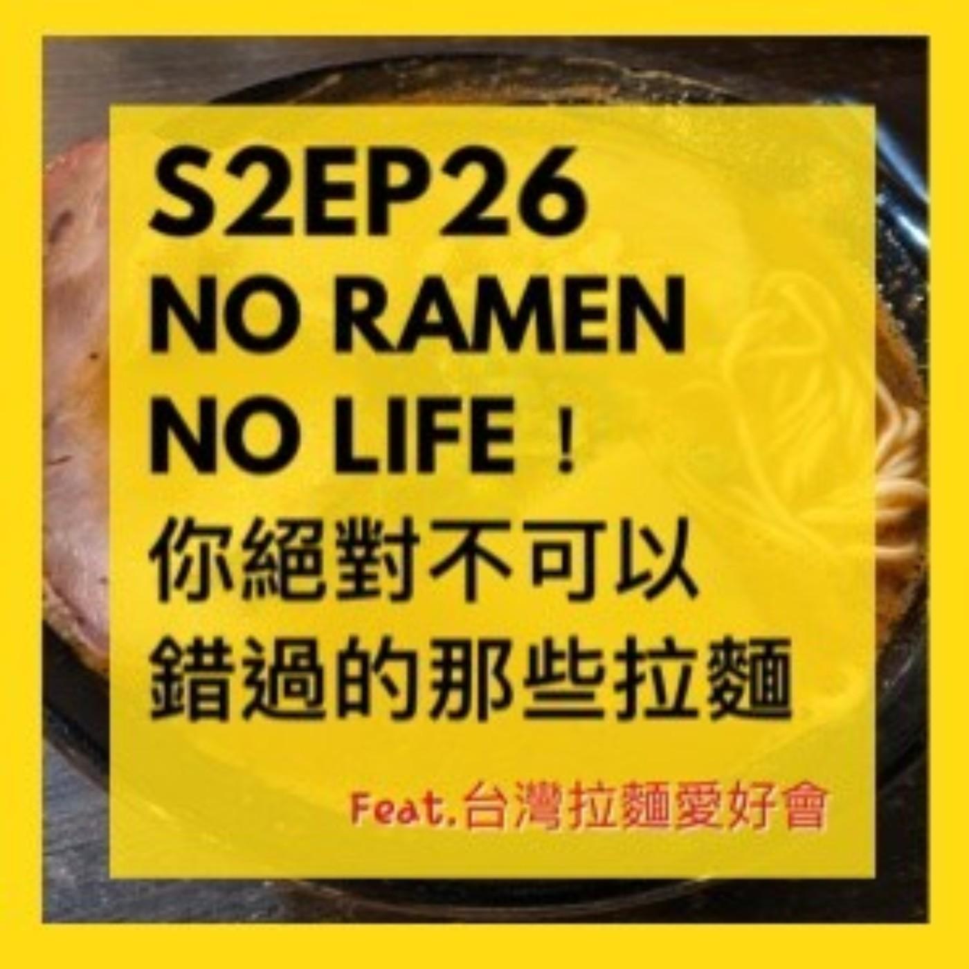 S2EP26│No Ramen No Life!你絕對不可以錯過的那些拉麵!feat.台灣拉麵愛好會