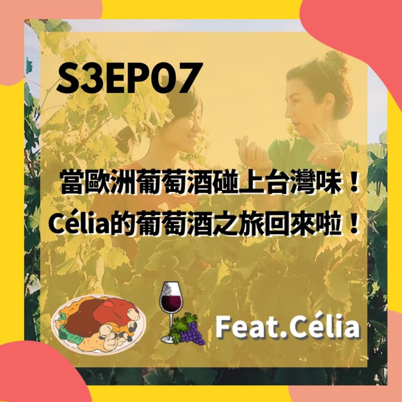 S3EP07│當歐洲葡萄酒碰上台灣味!Célia的葡萄酒之旅回來啦!Feat.Célia