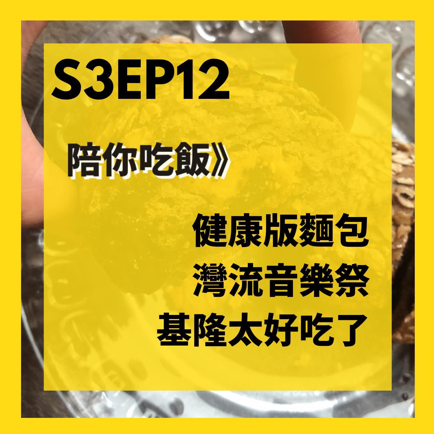 陪你吃飯》S3EP12│健康版麵包、灣流音樂祭、基隆太好吃了