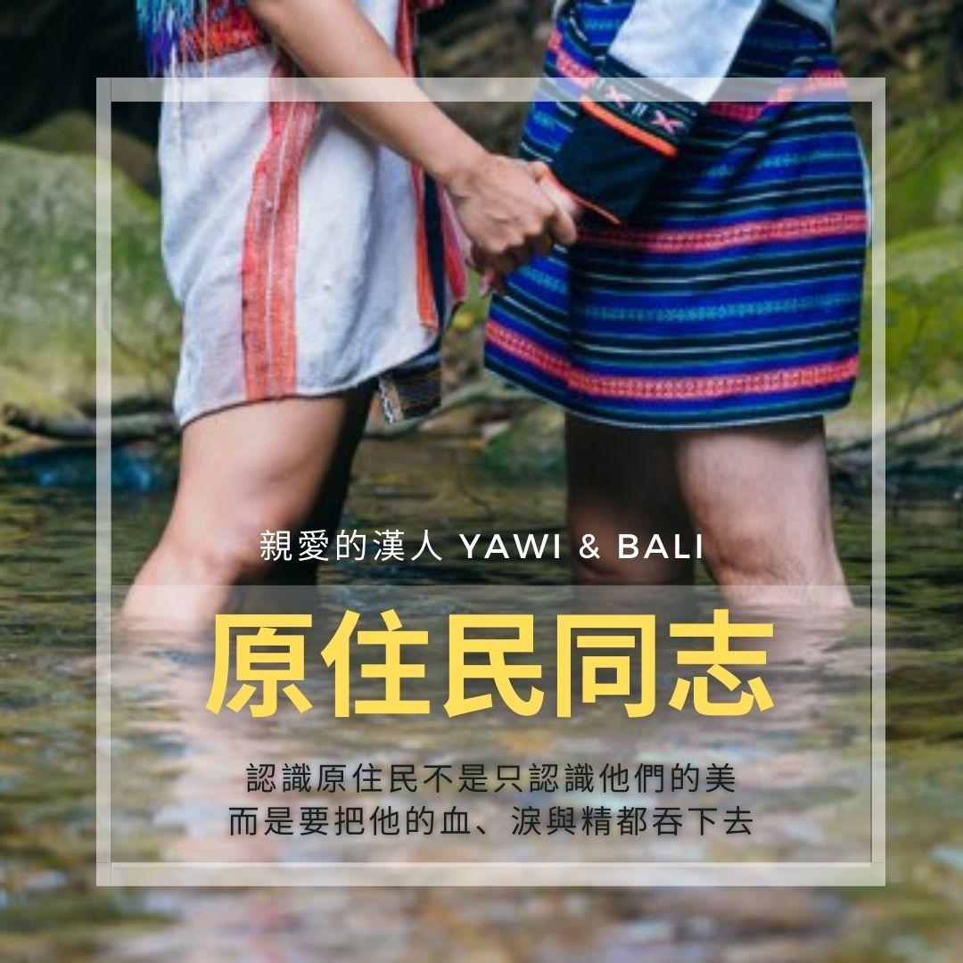 原住民+同志:很大只是刻版印象嗎?  在一起九年怎麼辦到的! 雙重身份的多重困境,族群、宗教、傳統文化與性/別間的交織  ft. 親愛的漢人 Yawi & Bali