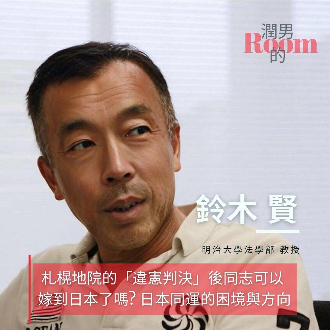 札幌地院:「不承認同婚乃違憲」後,可以嫁到日本了嗎? 日本同運的困境與未來方向 (ep76) ft. 日本法學教授 鈴木賢