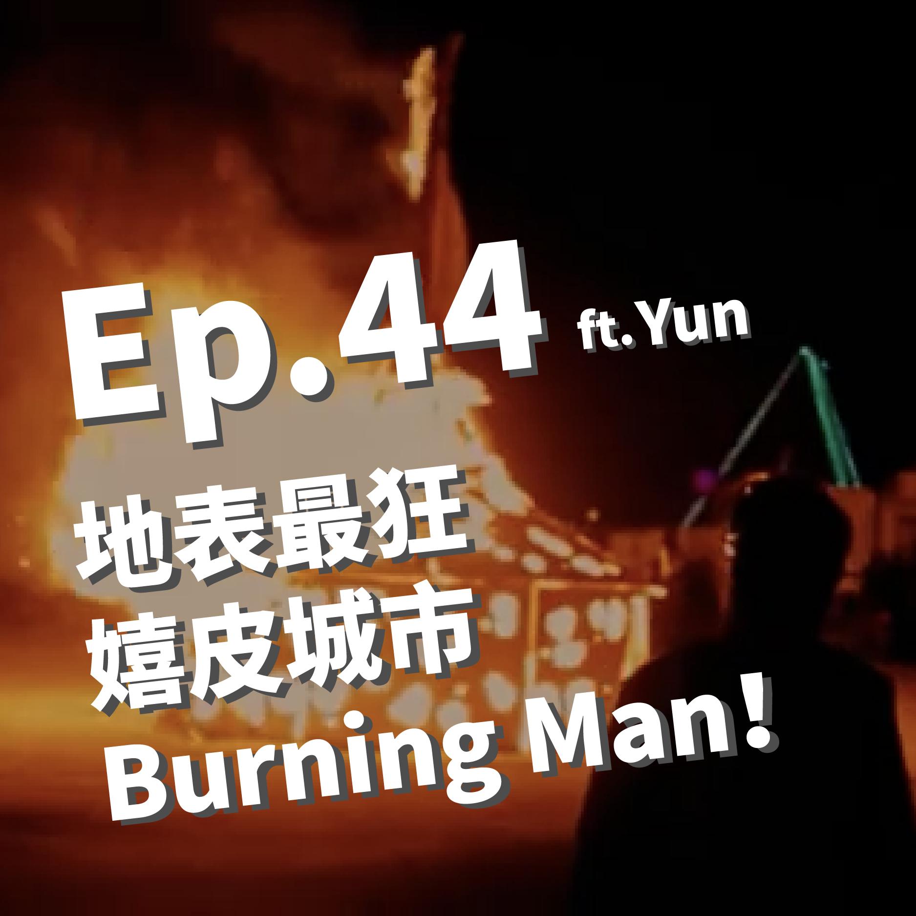 Ep.44 地表最狂嬉皮城市 Burning Man | 不知道火人節是啥就跑去拍畢製 ft. Yun