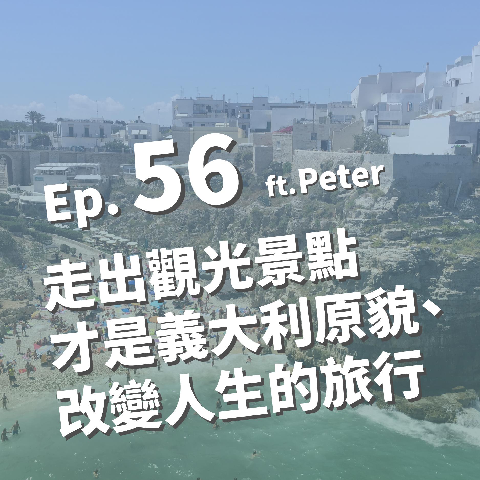 Ep.56 走出觀光景點才是義大利原貌 | 改變人生的旅行 | 沒特色的城市 ft. Peter