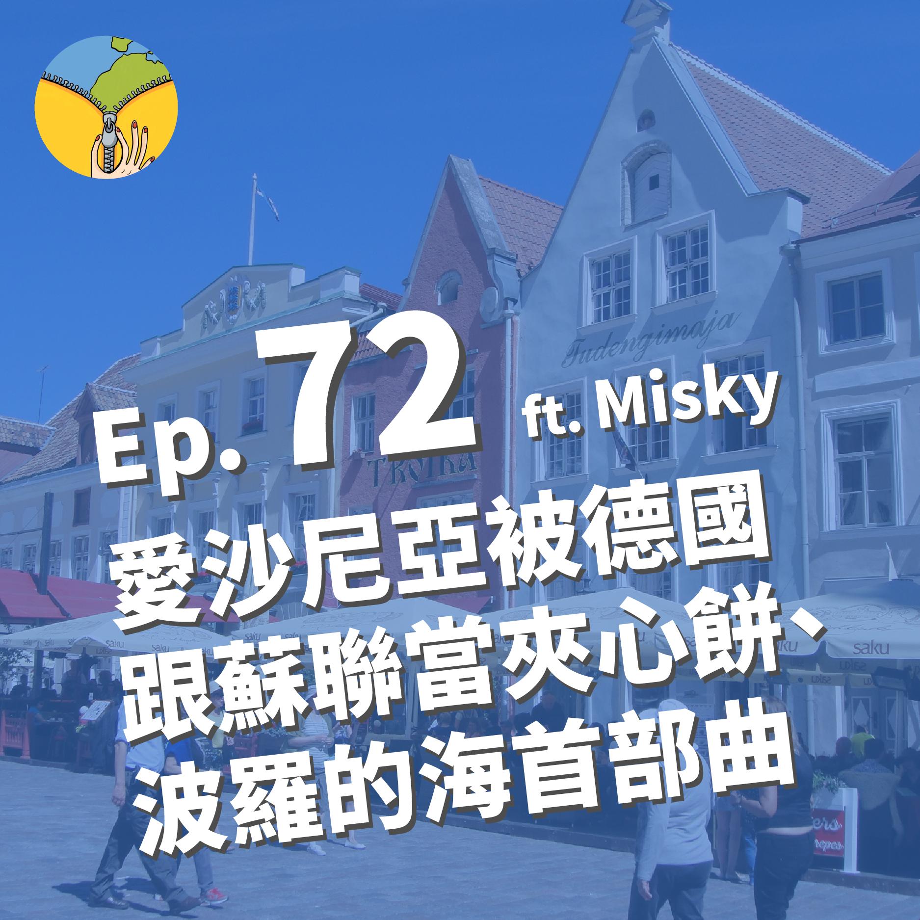 Ep.72 愛沙尼亞被德國跟蘇聯當夾心餅 | 波羅的海首部曲 | 三小國有很小嗎 ft. Misky