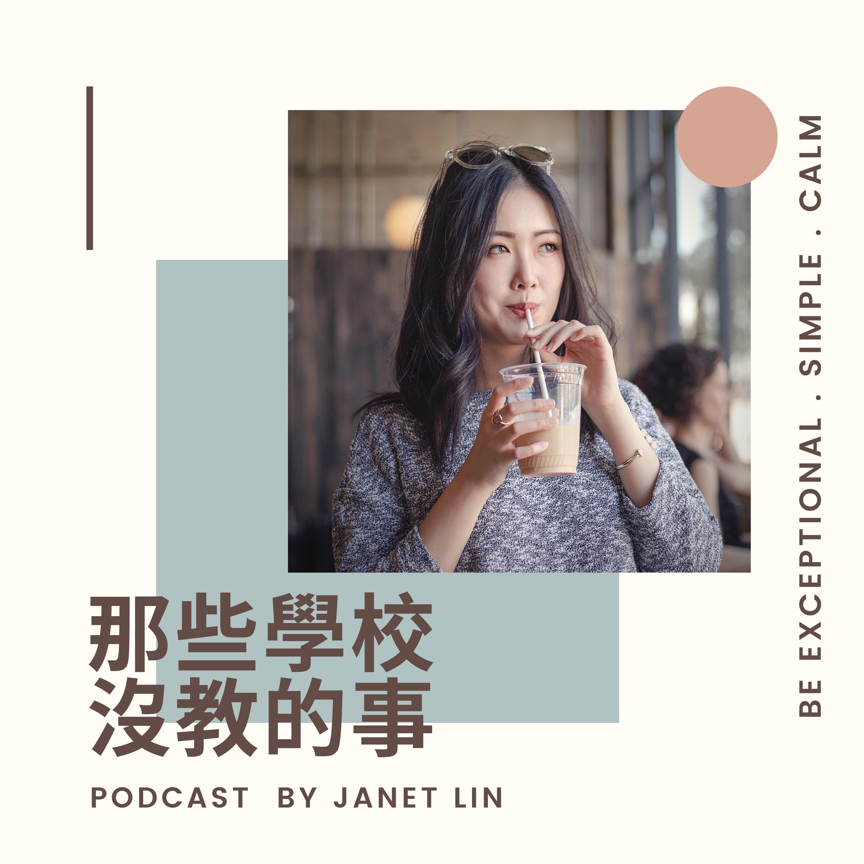 #65 《女力播客串聯》我心中最強大的女力故事分享:Janet 與母親的對談