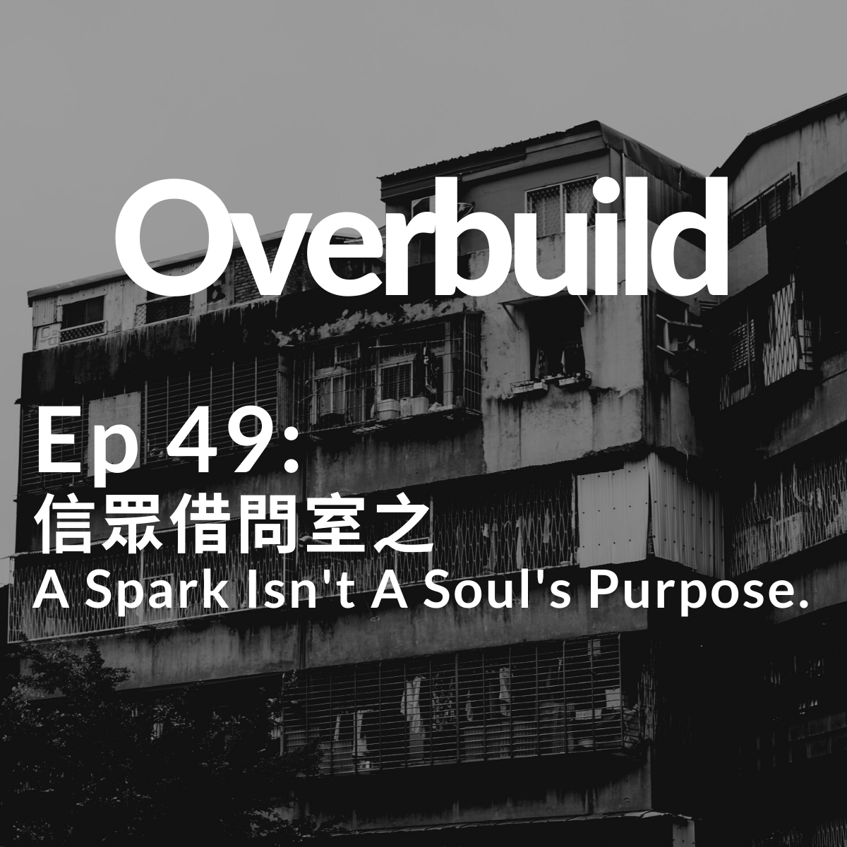 Ep 49: 信眾借問室之 A Spark Isn't A Soul's Purpose.
