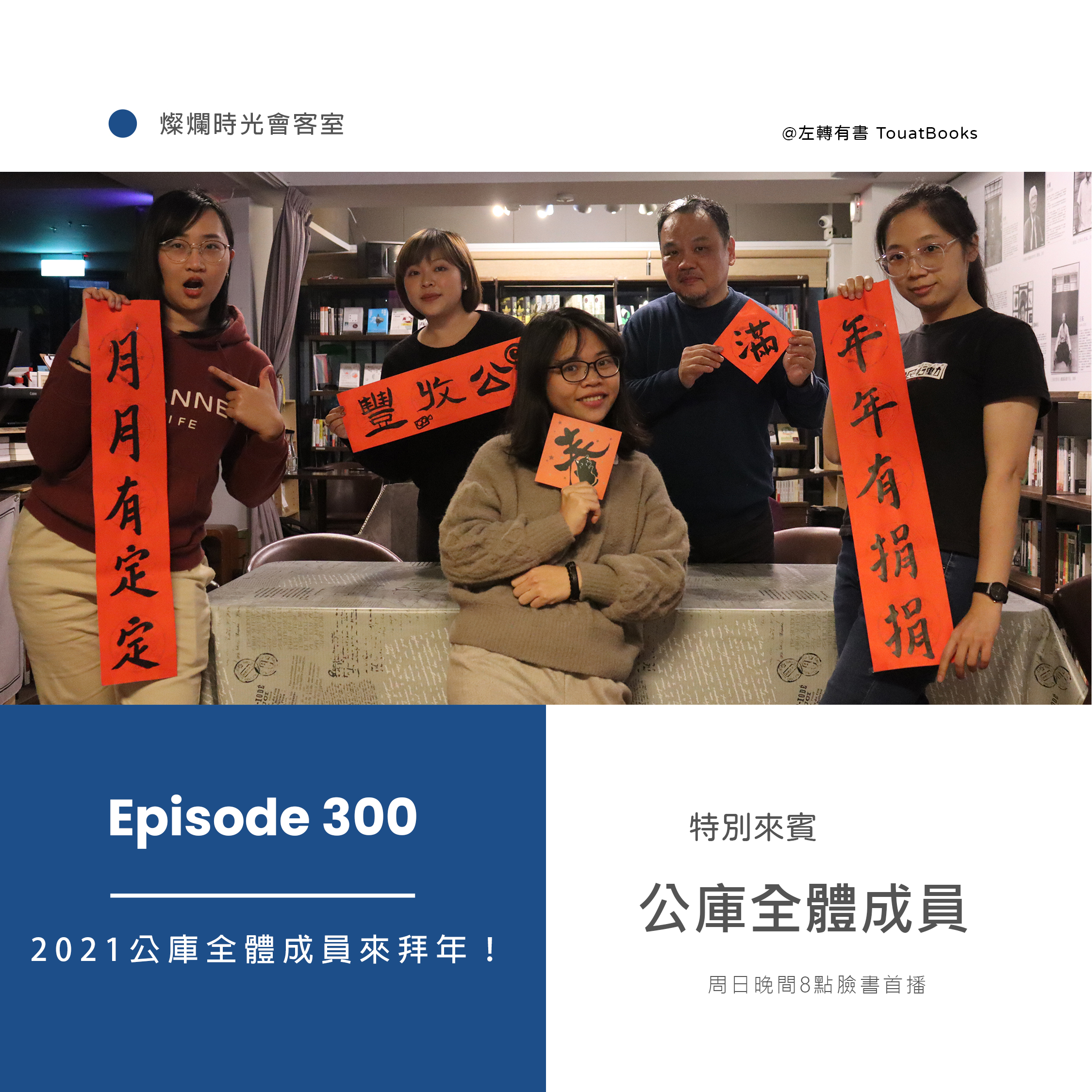 《燦爛時光會客室》#300 2021公庫全體成員來拜年!|20210214