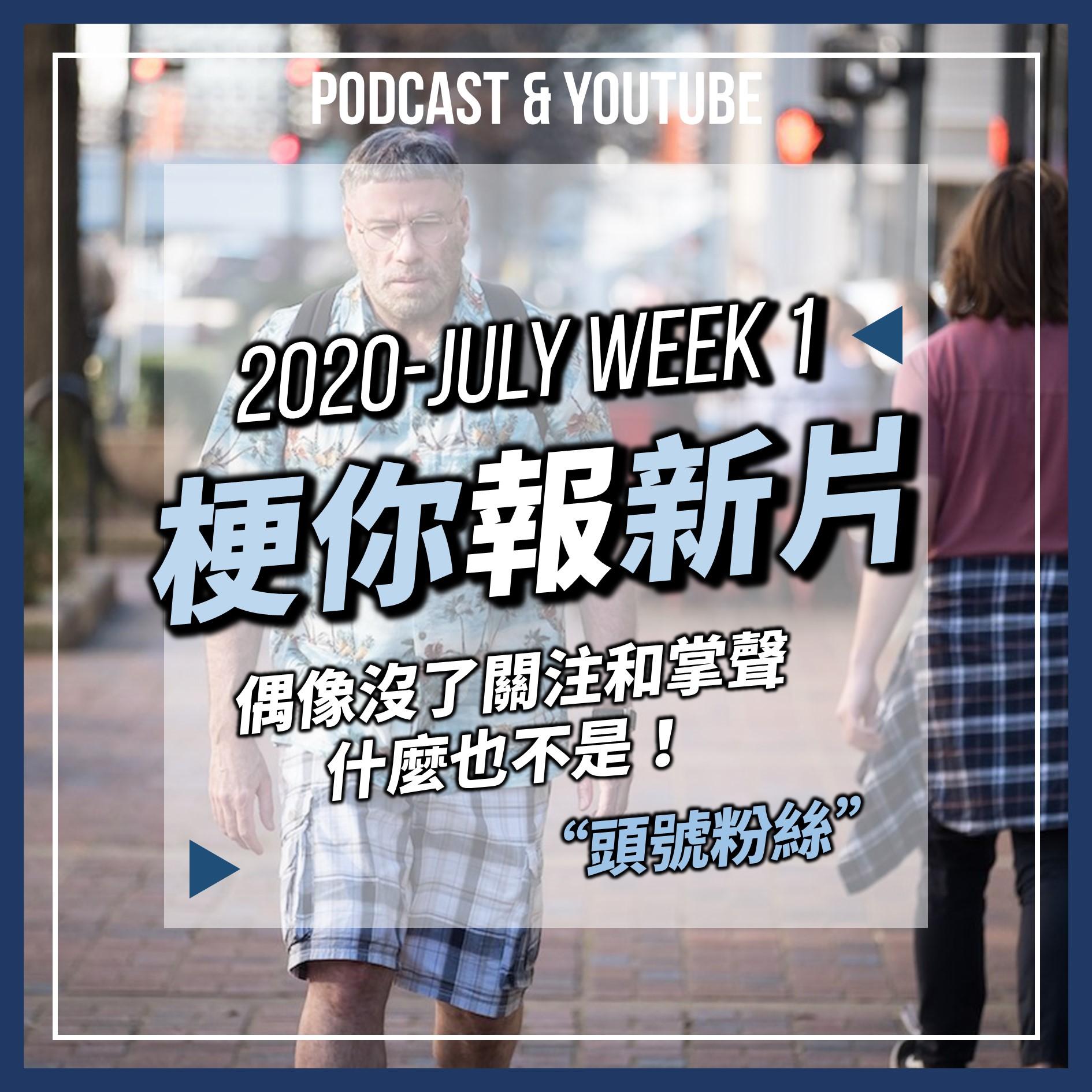 【梗你報新片】偶像沒了關注和掌聲,什麼也不是!《頭號粉絲》林普巴茲提特主唱 最新導演編劇作品! | 2020年7月第一週 台灣院線新片 XXY feat. 筱姍