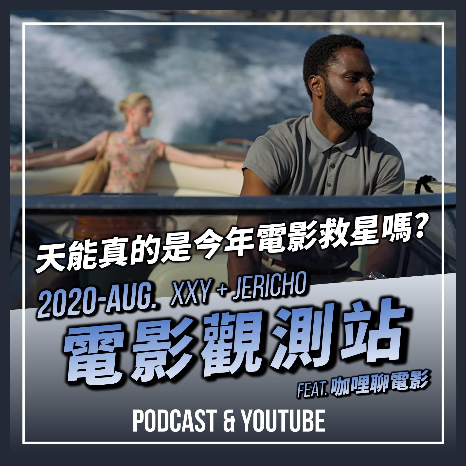 【電影觀測站】《天能》真的是今年電影救星嗎?| 2020-AUG. 院線電影回顧+票房分析 | XXY + Jericho feat. 咖哩聊電影
