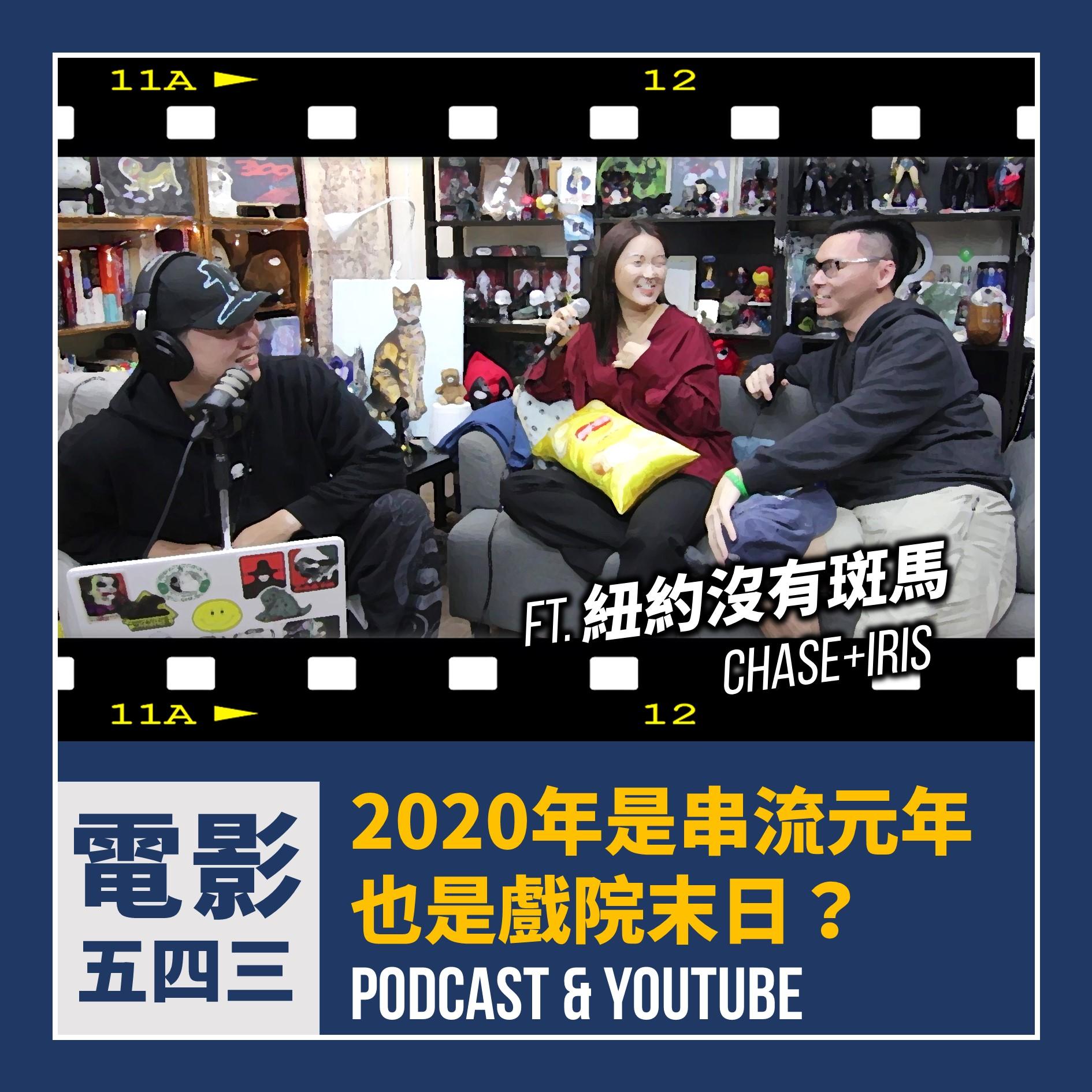 【電影五四三】2020年串流元年 也是戲院末日?   時事專題 XXY Feat.  @紐約沒有斑馬   Chase & Iris