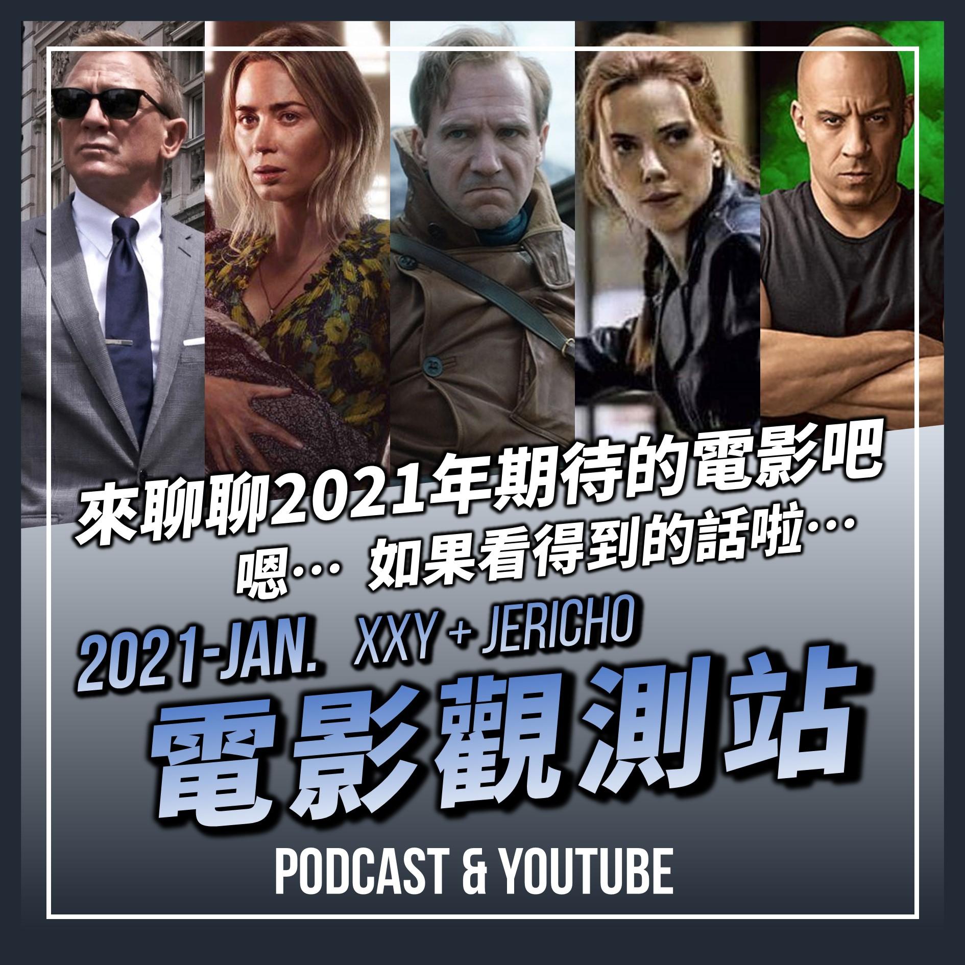【電影觀測站】來聊聊2021年期待的電影吧!嗯... 如果看得到的話啦... | 2021-JAN 院線電影回顧+票房分析 | XXY + Jericho