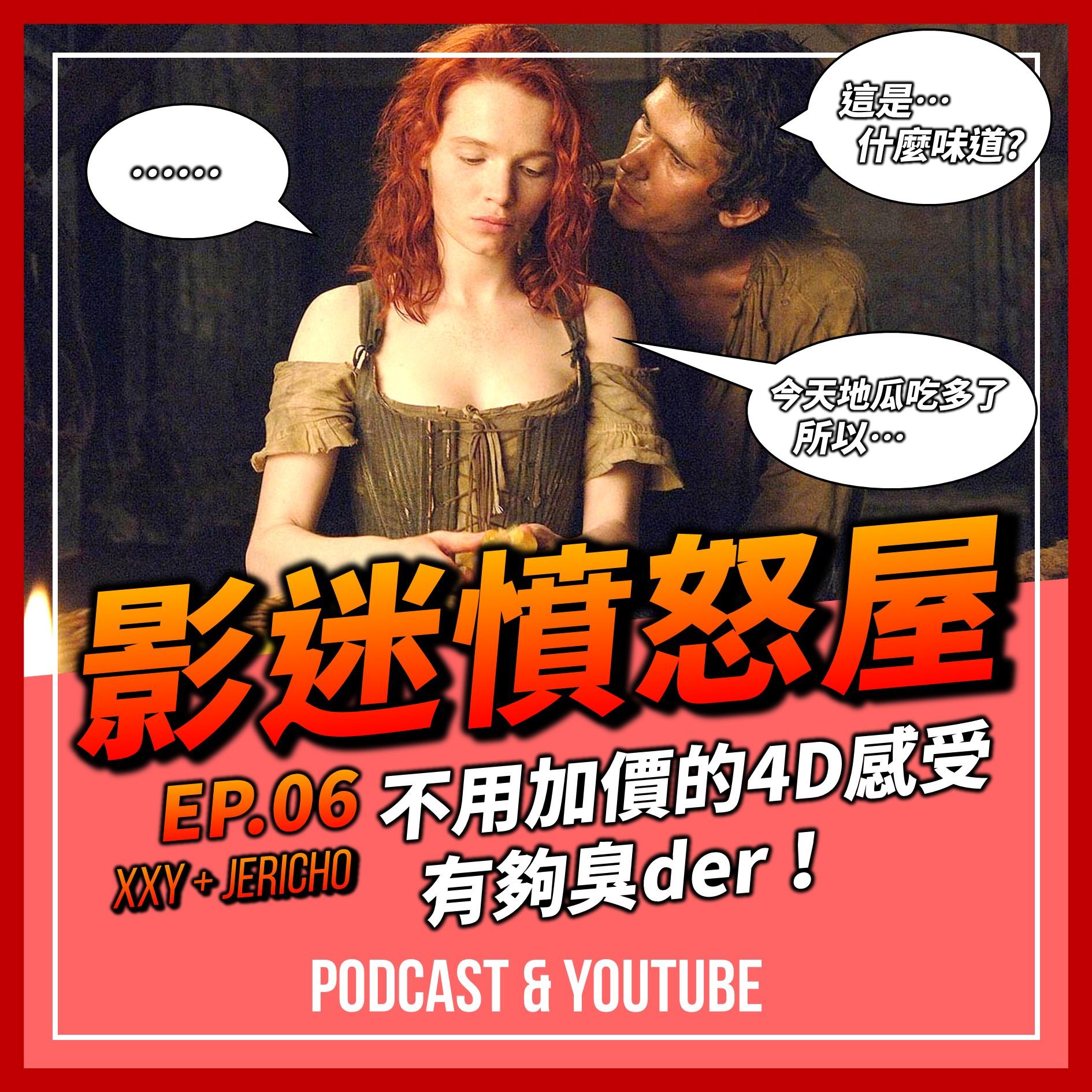 【影迷憤怒屋】不用加價的4D感受?!來聊聊那些在影廳內的臭臭夥伴 | EP.06 Movie MAD HOUSE | XXY + JERICHO