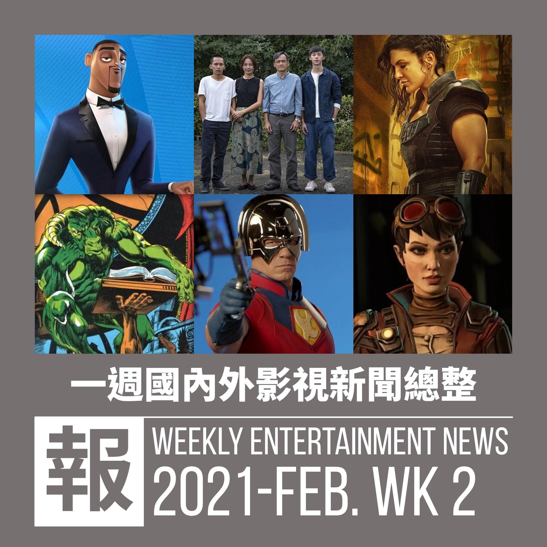【梗你報新聞】2021年2月 第二週 國內外影視新聞總整   藍天工作室關閉   《陽光普照》入選奧斯卡短名單   吉娜卡拉諾被《曼達洛人》開除   《奇異博士》的外星好夥伴   江西男《和平使者》明年一月上線   《最後生還者》電影男女主角確定   新版《變臉》確定導演人選   XXY + Jericho