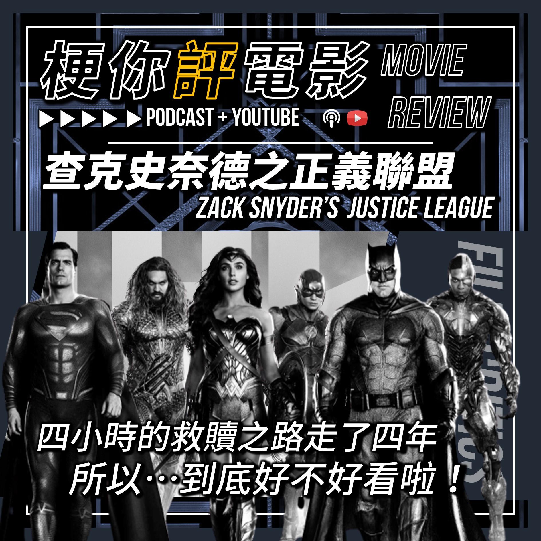 【梗你評電影】《查克史奈德之正義聯盟》四小時的救贖之路走了四年,所以...到底好不好看啦!| Zack Snyder's Justice League | PODCAST XXY + Jericho