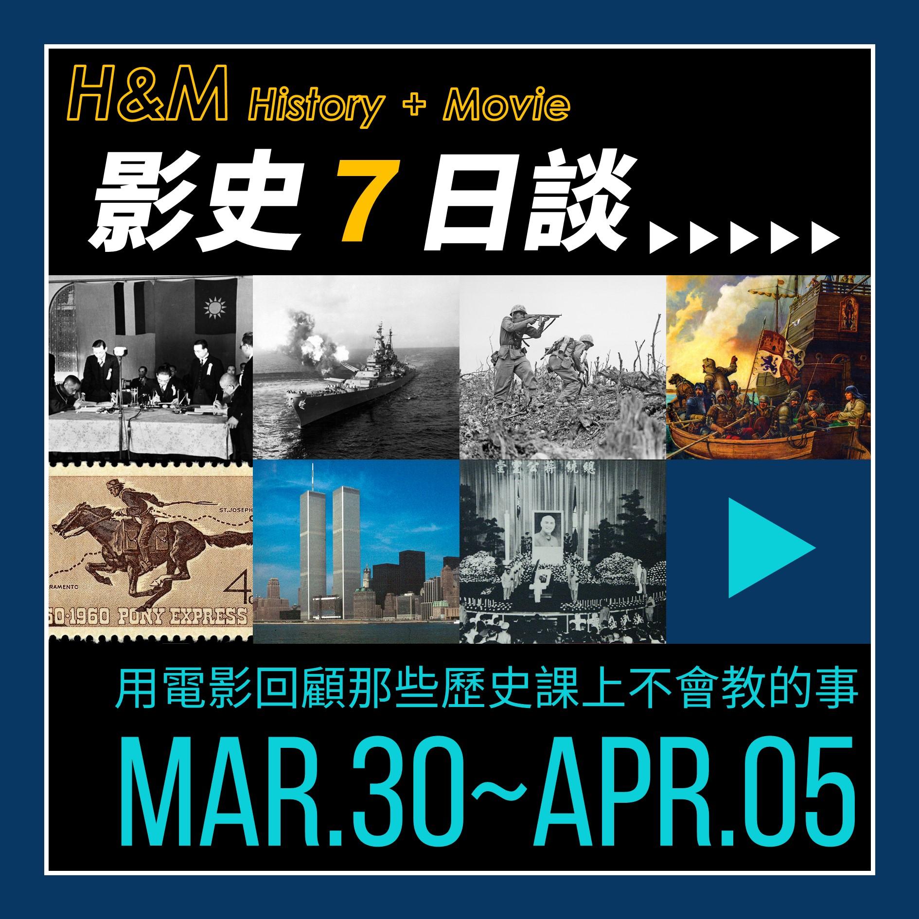 【影史7日談】EP. 3 用電影回顧那些歷史課不會教的事 - 3/30~4/05 | 汪精衛政權、密蘇里號除役、沖繩島戰役、青春之泉、小馬快遞、世貿中心、蔣介石逝世 | XXY + 金老ㄕ