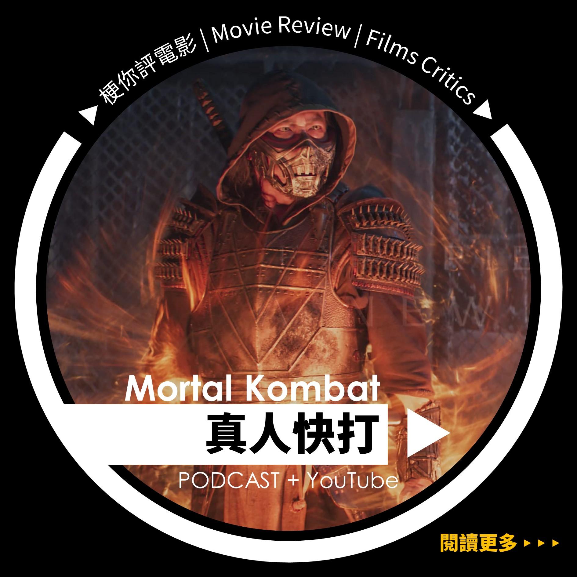 【梗你評電影】《真人快打》Get Over Here! 電玩改編電影到底要怎麼拍才好看? | Mortal Kombat | PODCAST XXY + Jericho