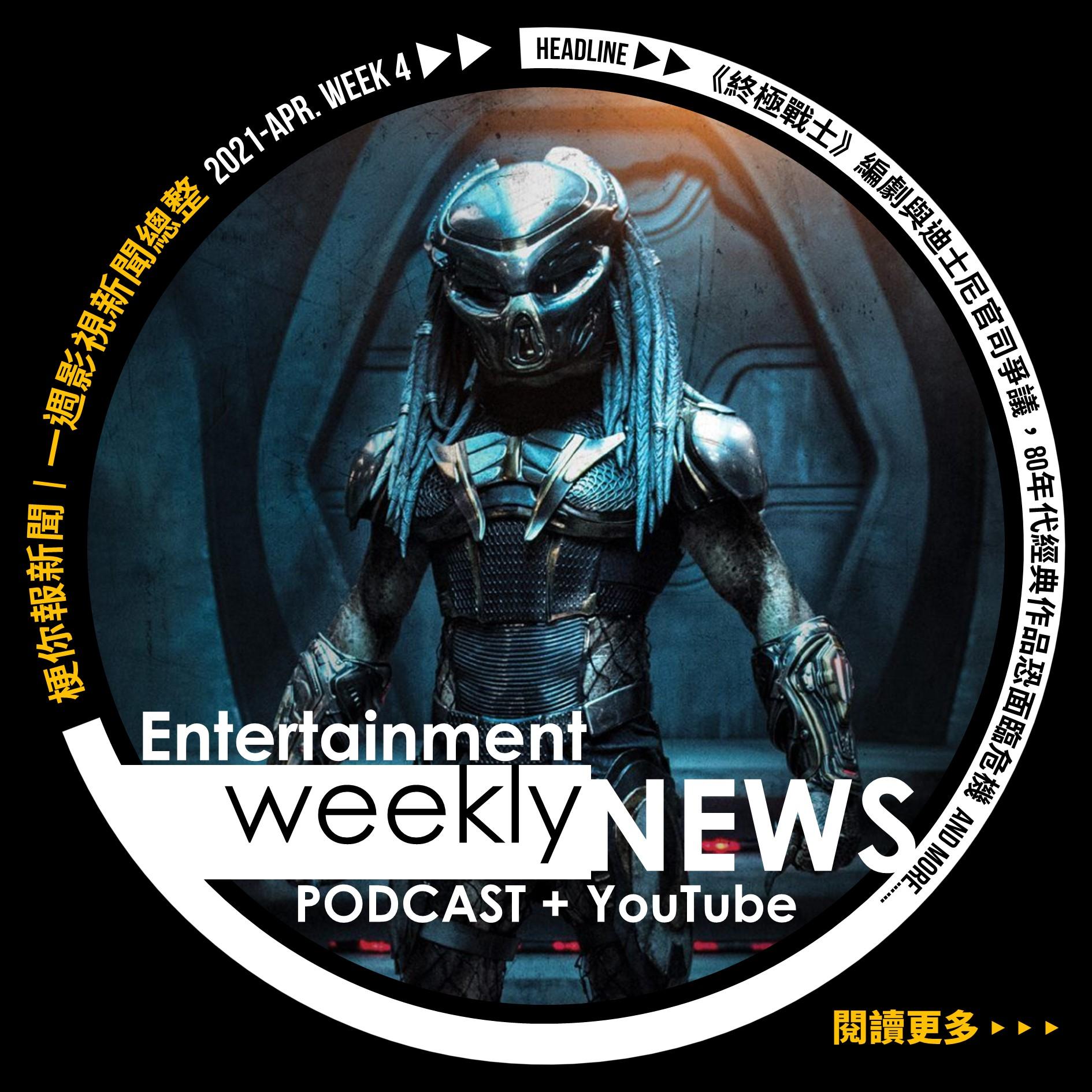 【梗你報新聞 專題】2021-APR. Week 4 | 《終極戰士》編劇槓上迪士尼 | 《尚氣與十環幫傳奇》首支預告釋出,然後...右乳滑了? || XXY + JERICHO