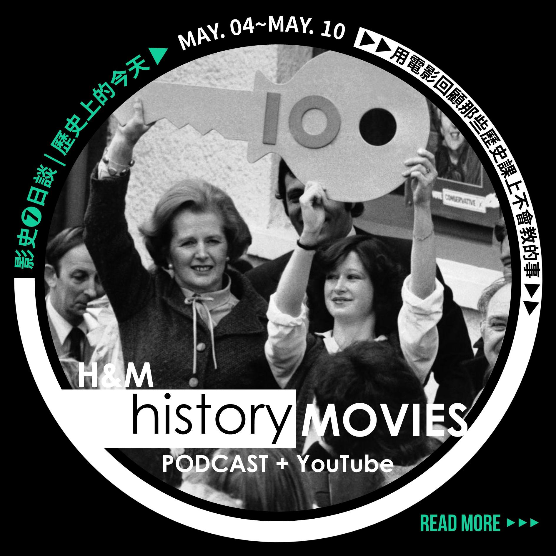 【影史7日談】EP. 8 用電影回顧那些歷史課不會教的事 - 5/04~5/10 | 鐵娘子上任、甘地獲釋、香港六七暴動、珊瑚海海戰、奧爾良之圍、二戰歐洲終戰、邱吉爾上任 | XXY + 金老ㄕ