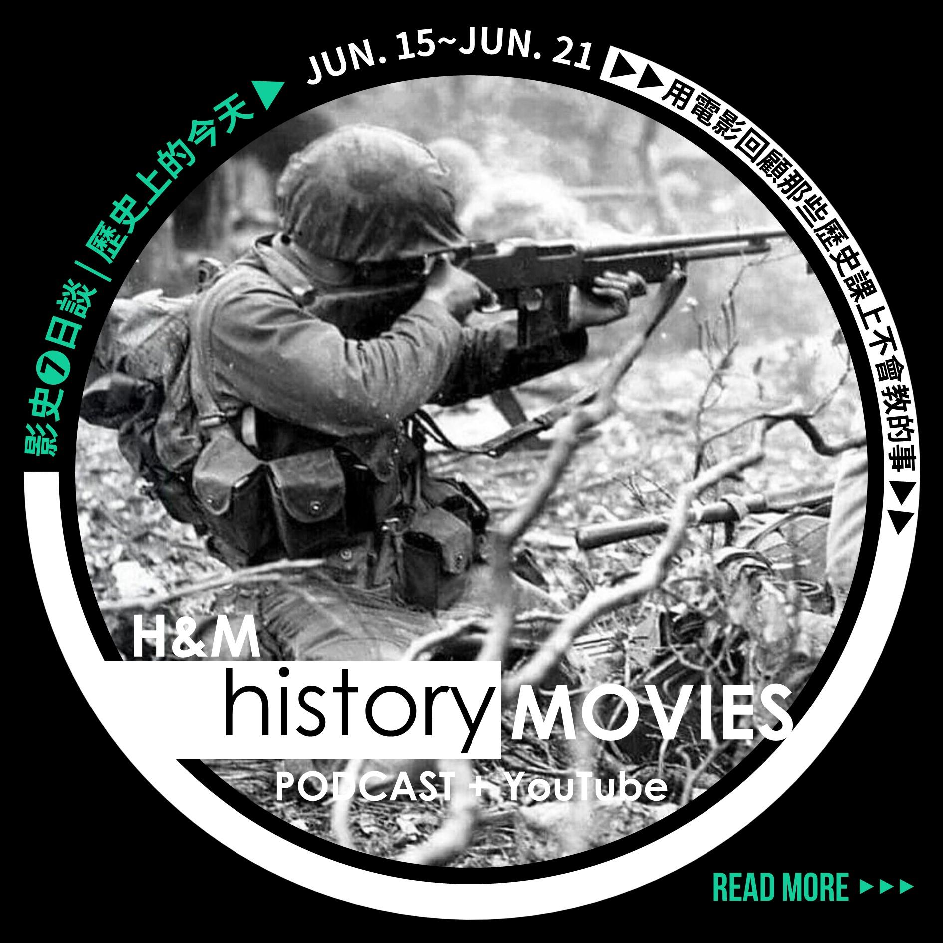 【影史7日談】EP. 14 用電影回顧那些歷史課不會教的事 - 6/15 ~ 6/21 | 塞班島戰役、驚魂記、OJ辛普森、曼哈頓計畫、加菲貓、網球場宣言、本能寺之變 | XXY + 金老ㄕ