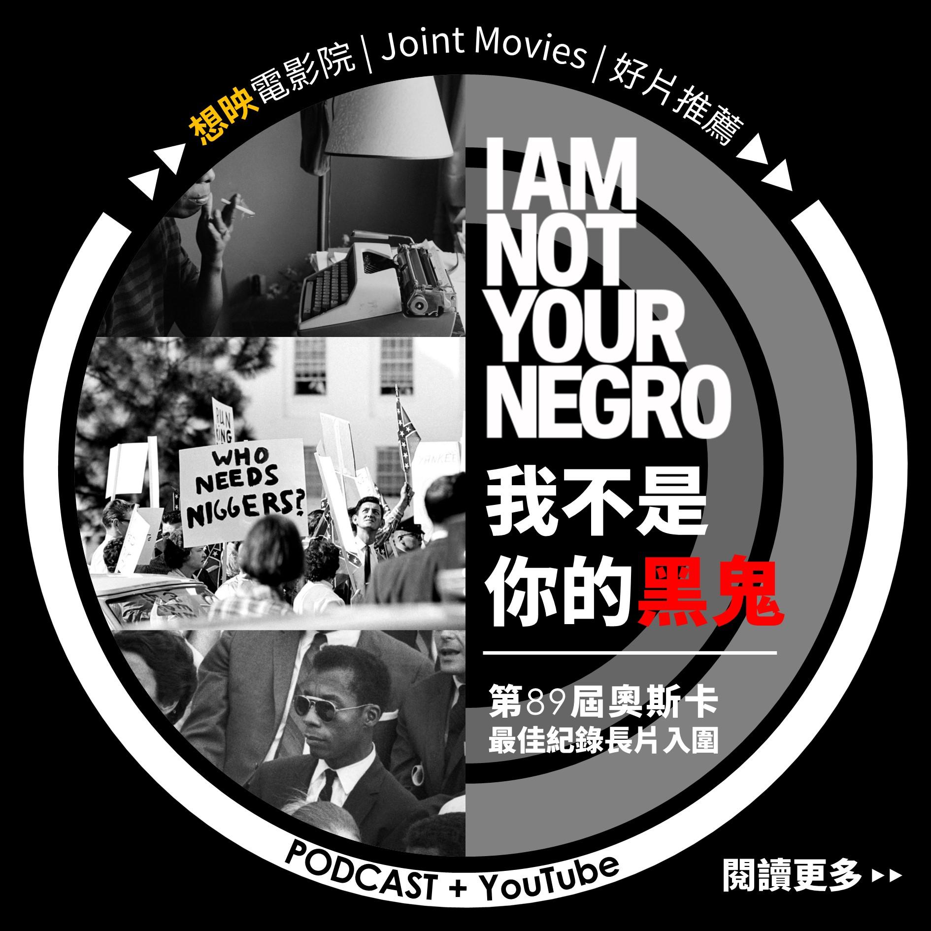 【想映電影院】EP. 02 你才你哥!你全家都你哥!《我不是你的黑鬼》I Am Not Your Negro 奧斯卡最佳紀錄長片入圍作品   XXY + JERICHO