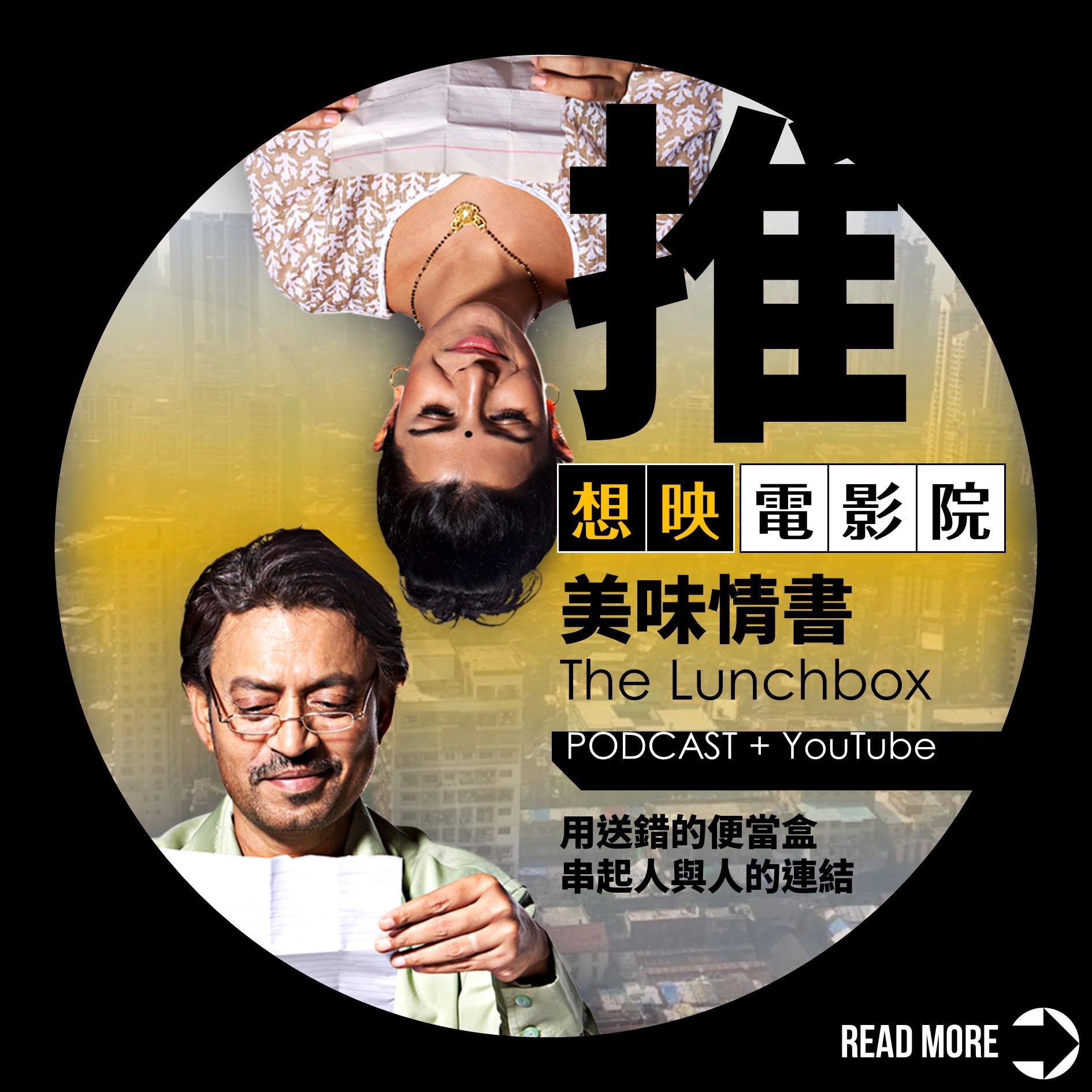【想映電影院】EP. 04 用送錯的便當盒 串起人與人的溫暖連結!《美味情書》The Lunchbox 坎城影展 國際影評人週 觀眾票選獎   XXY + JERICHO