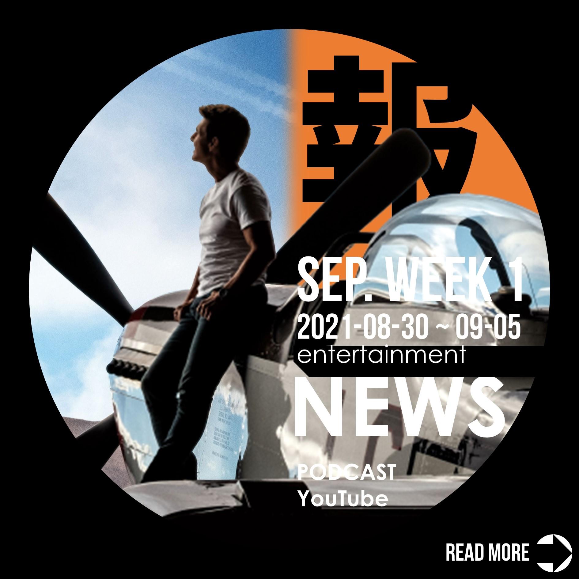 【梗你報新聞】何時迎來曙光的一週?   派蒂珍金斯怒嗆串流平台拍「假電影」   《不可能的任務7》疫情損失讓派拉蒙槓上保險公司   2021-SEP. WK 1   XXY + JERICHO