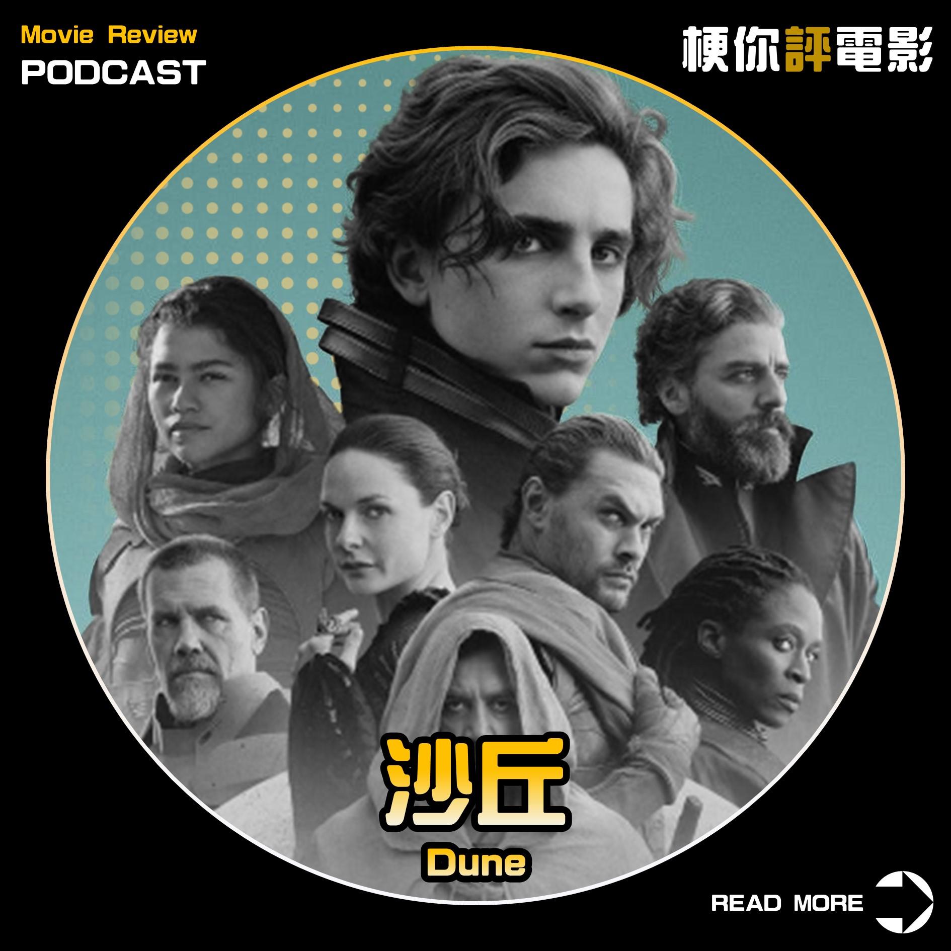 【梗你評電影】《沙丘》Dune   這部電影就。很。美  沙丘瀚戰    PODCAST XXY + JERICHO feat. Matt