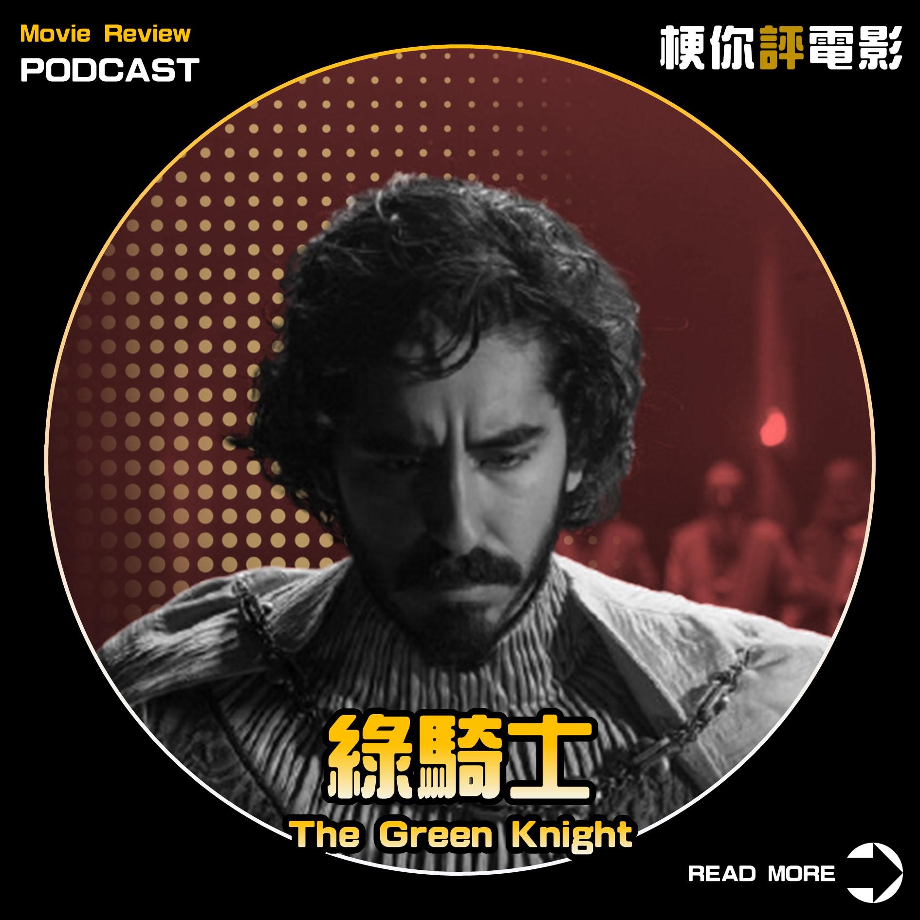 【梗你評電影】《綠騎士》The Green Knight | 綠色是自然和死亡的顏色| 綠衣騎士 || PODCAST XXY + JERICHO
